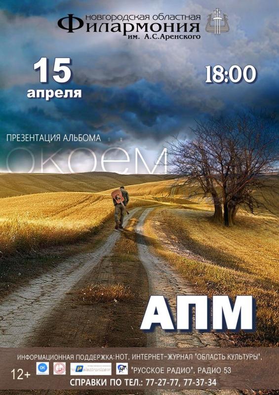 _apm-afisha-nnn