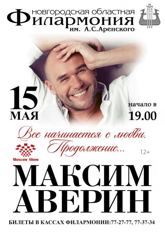_maksim-averin-may