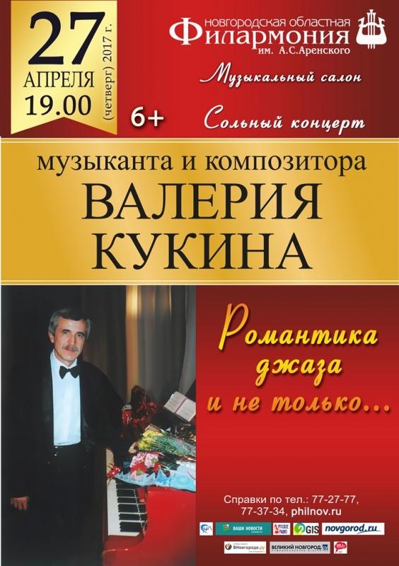 _valeriy-kukin-smotrovoy
