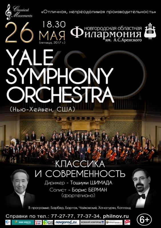 _yel-skiy-simfonicheskiy-orkestr-smotrovoy