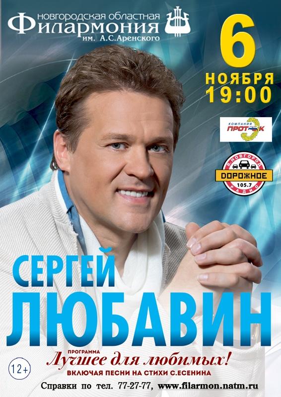 Сергей любавин признание скачать песню