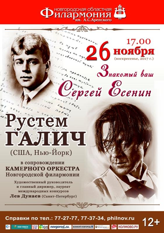 Рустем Галич смотровой