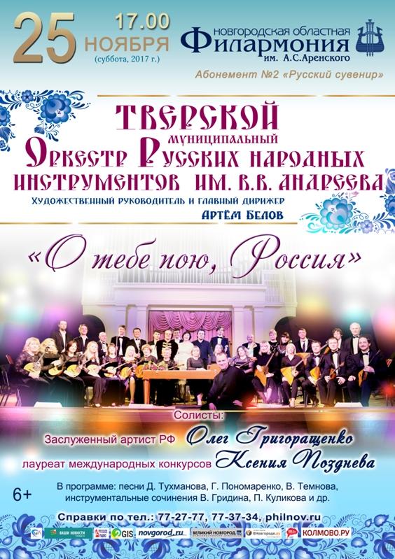 Тверской оркестр смотровой
