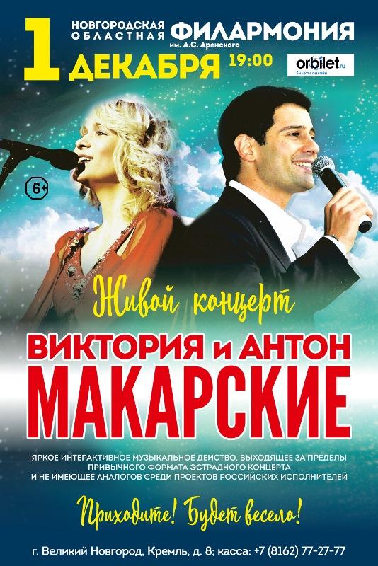 makarskie_vn_2017