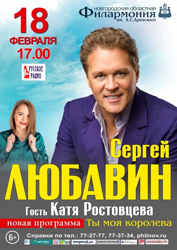 Сергей Любавин смотровой