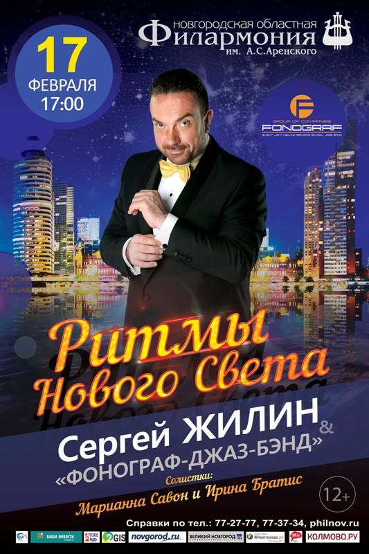Сергей Жилин смотровой