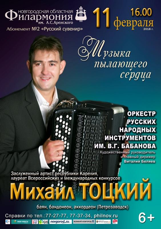 Михаил Тоцкий смотровой