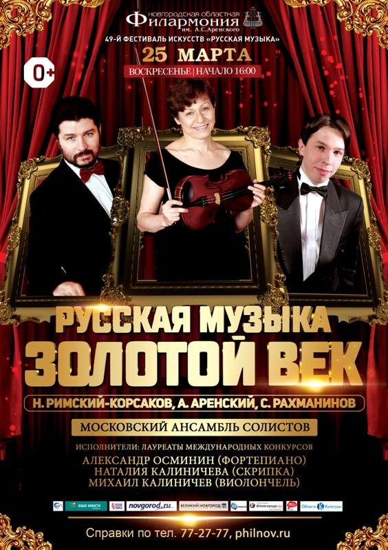 Московский ансамбль солистов