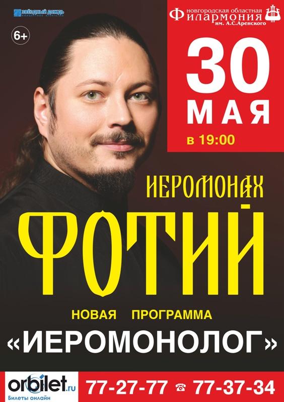 Фотий Новгород НОВЫЙ
