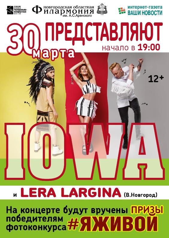 iowa_13-03-18