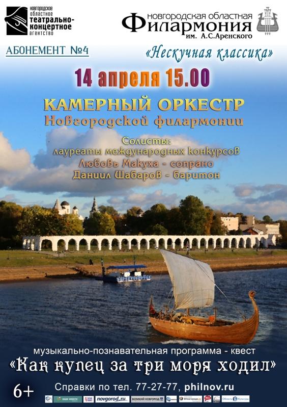 Камерный оркестр купец Данила