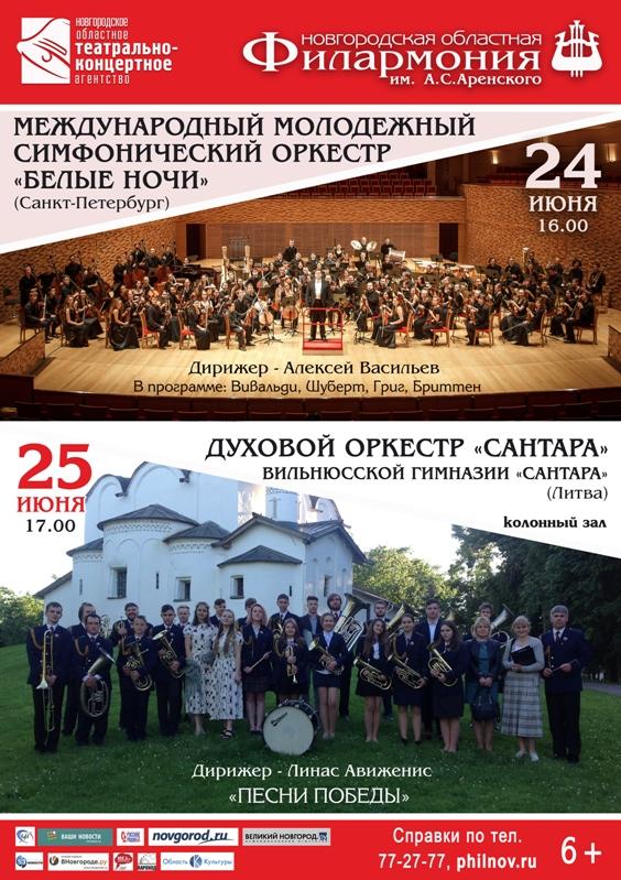 оркестры смотровой