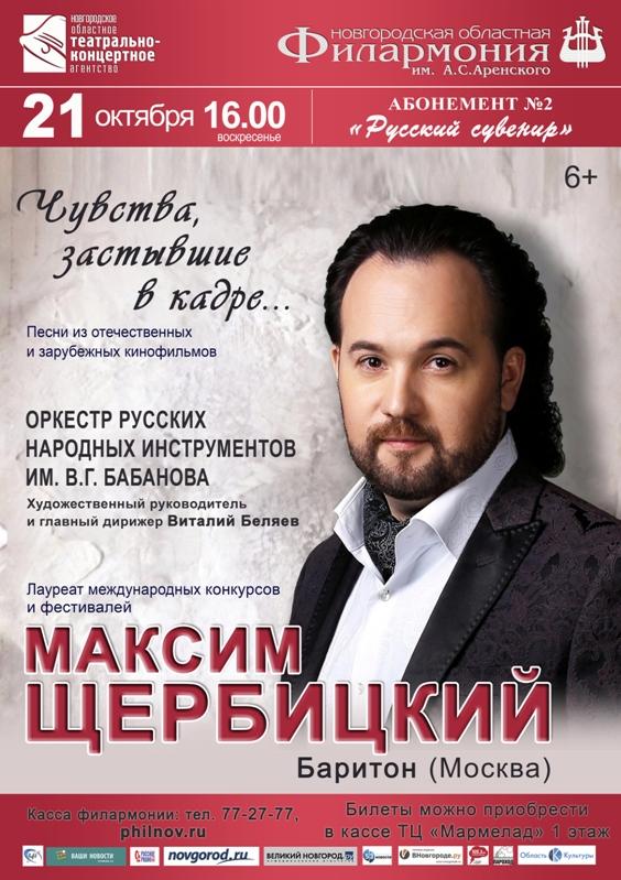 Максим Щербицкий смотровой
