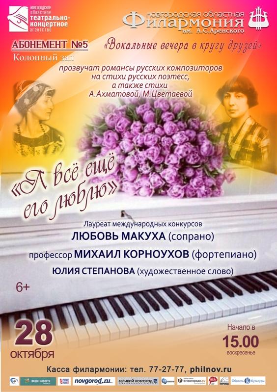 Макуха Корноухов смотровой