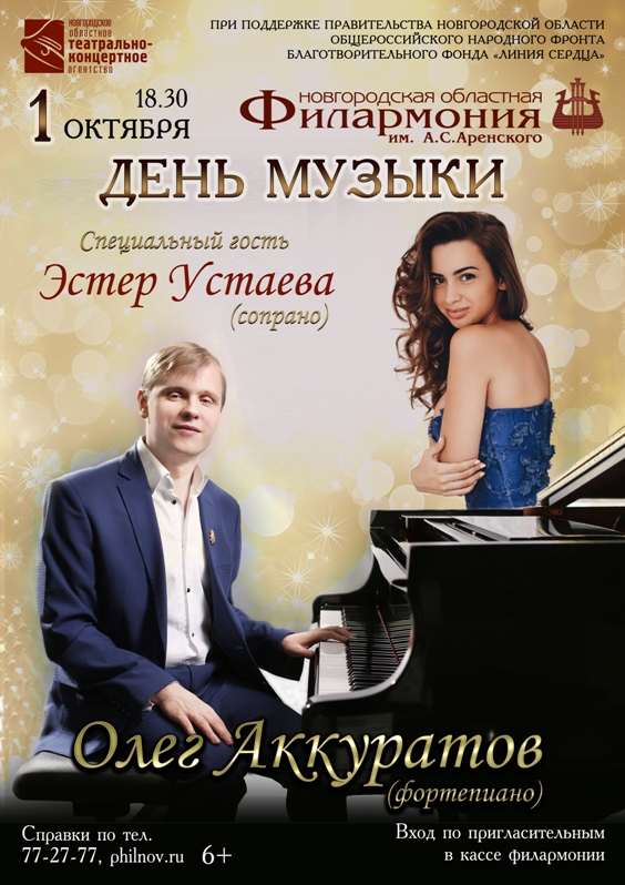 Олег Аккуратов смотровой