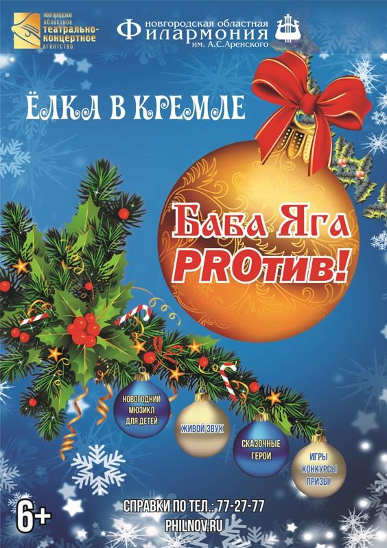 АФИША БАБА-ЯГА PROТИВ