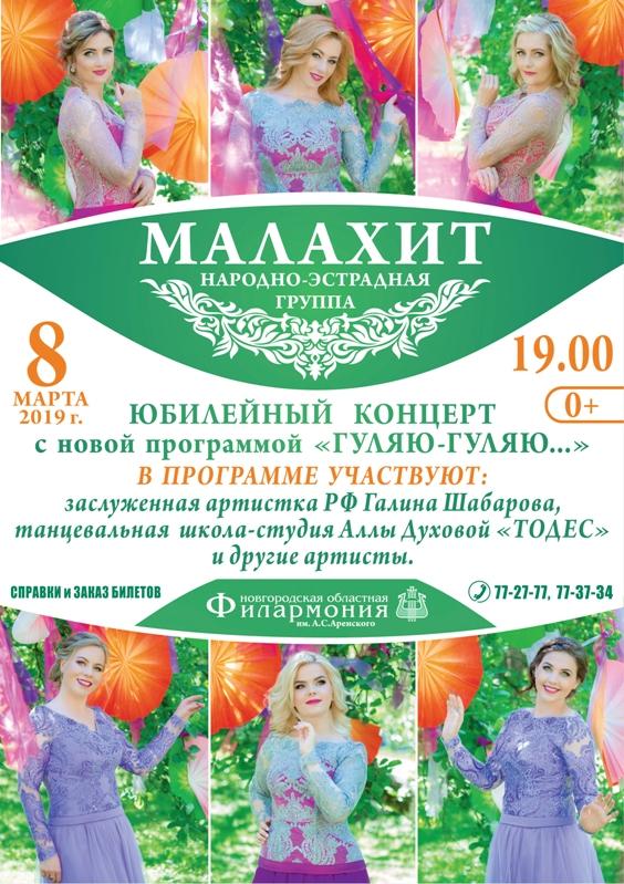 МАЛАХИТ_афиша