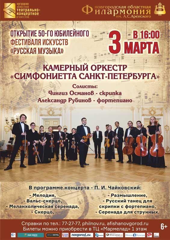 Симфониетта