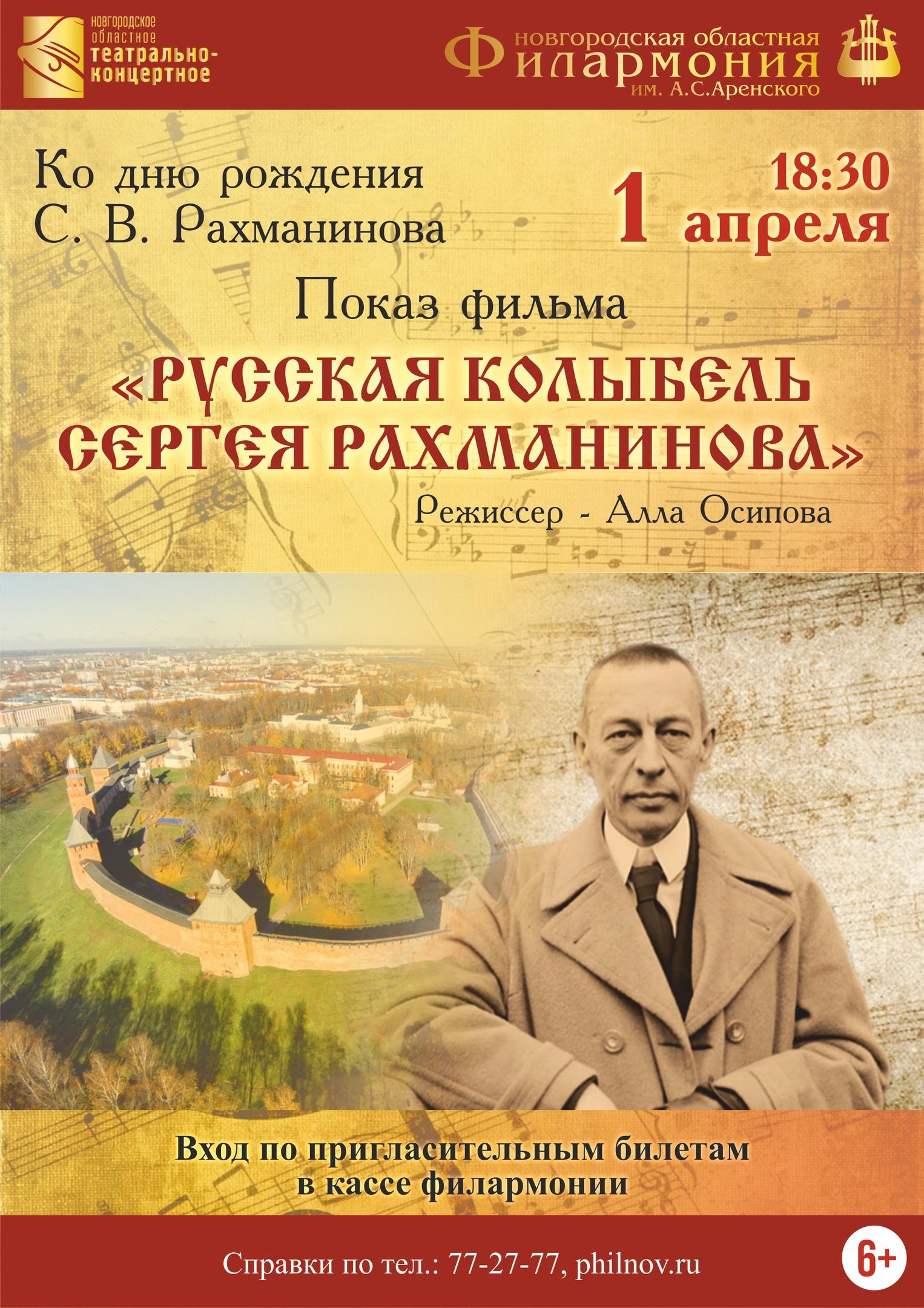 Колыбель Рахманинова