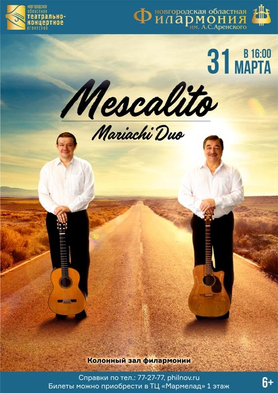 Мескалито