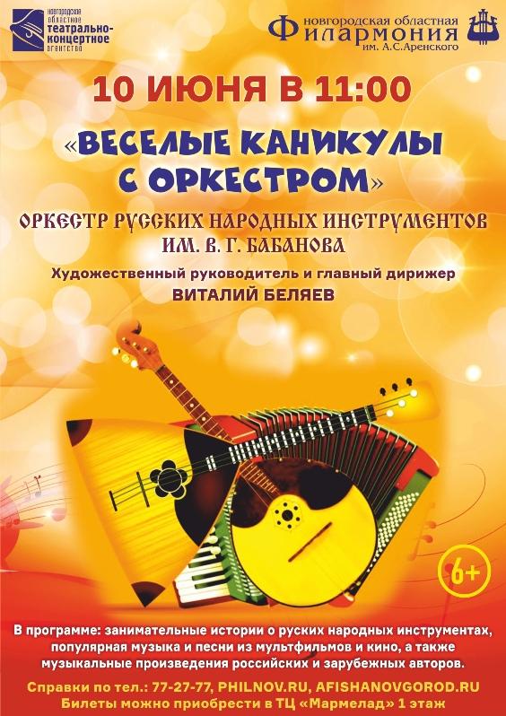 Веселые каникулы с оркестром