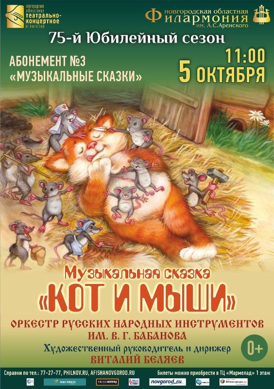 Кот и мыши (1)