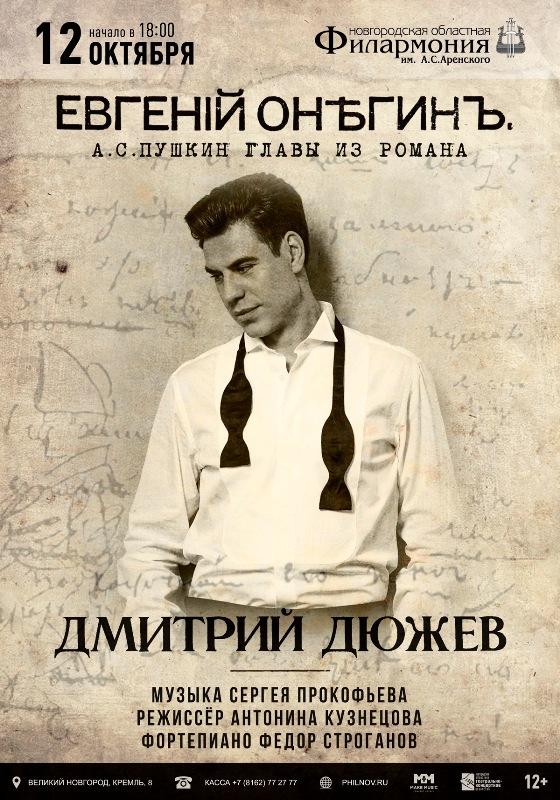Дмитрий Дюжев А1