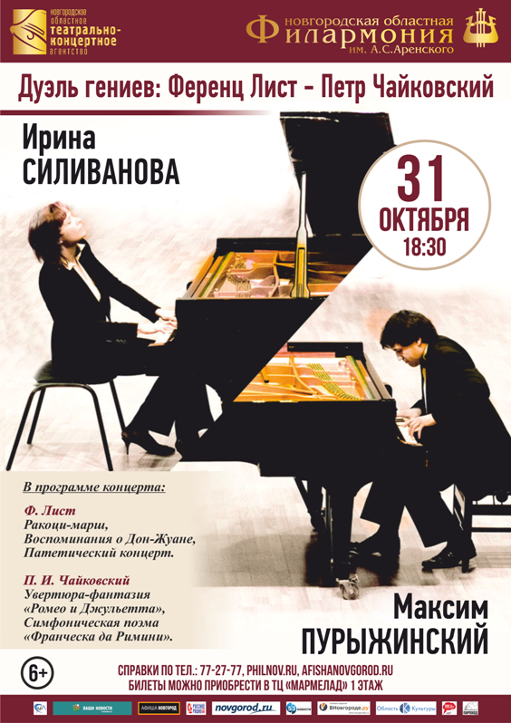дуэт пианистов