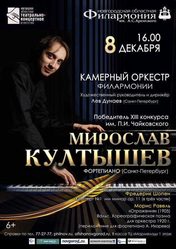 1 ъМирослав Култышев