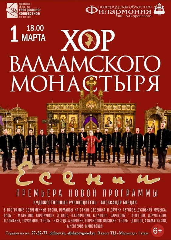 Хор валаамского монастыря смотр — копия