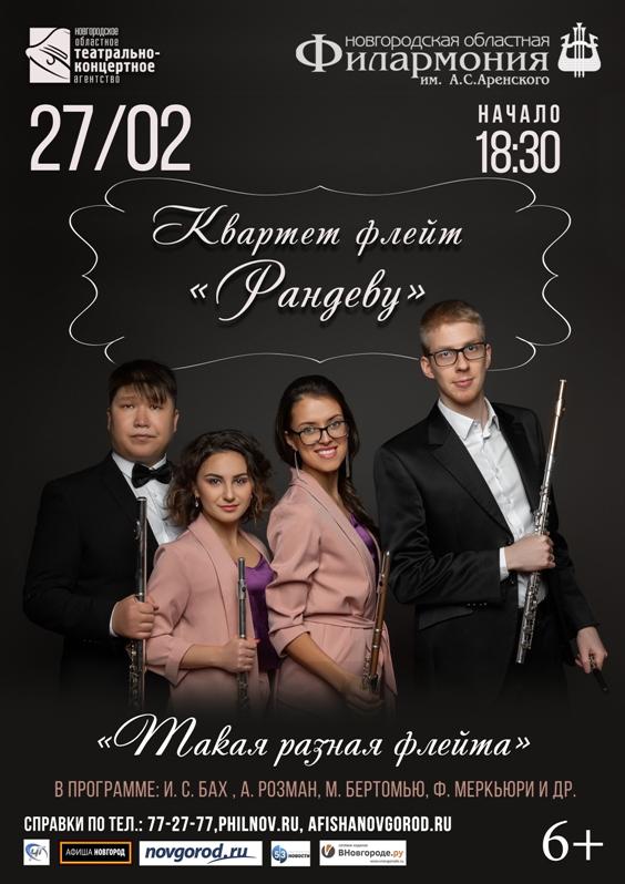 Квартет флейт смотровой