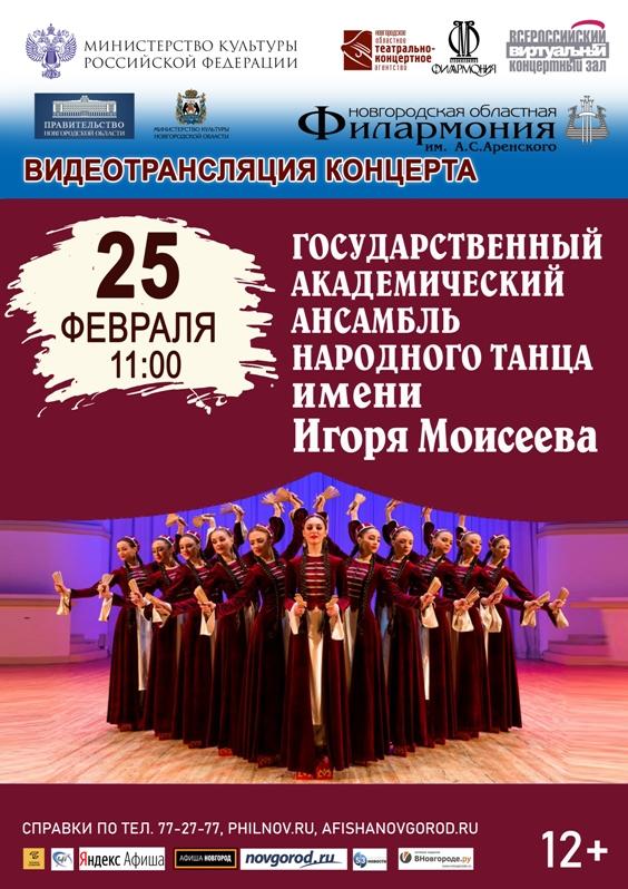 Театр танца игоря моисеева