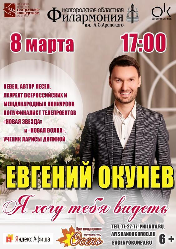 Евгений окунев