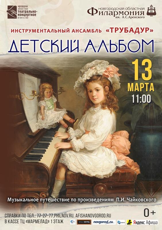 1 Трубадур Детский альбом