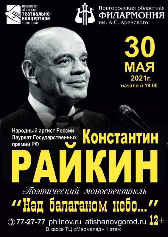 Райкин Новгород (1)
