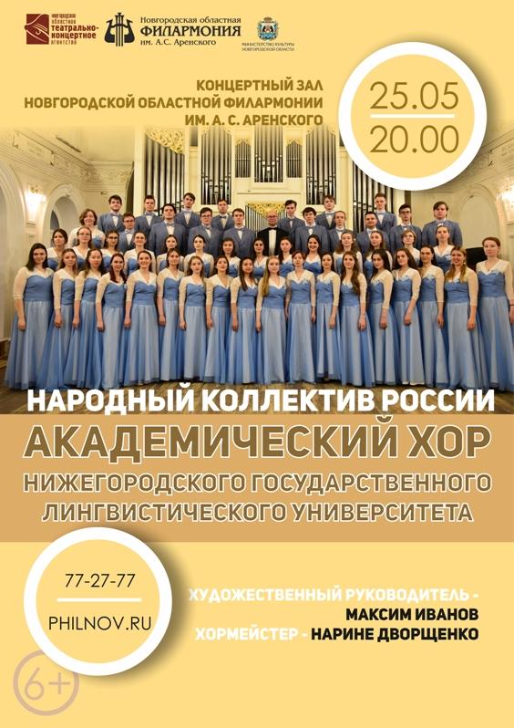 хОР вЕЛИКИЙ нОВГОРОД.cdr