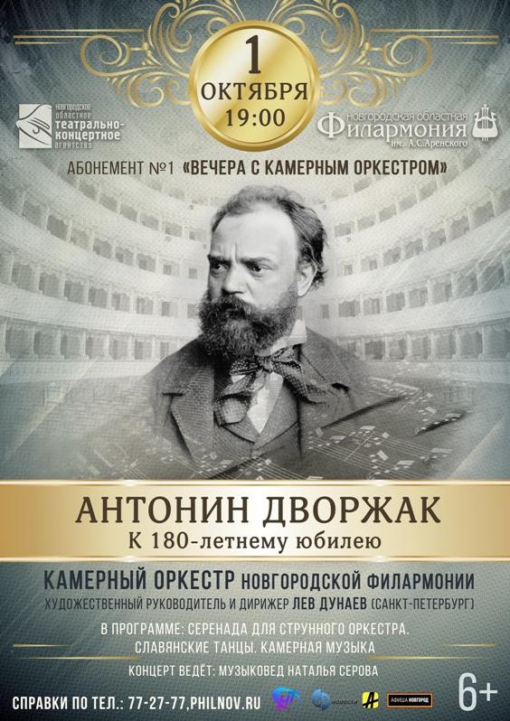 Афиша Антонин Дворжак