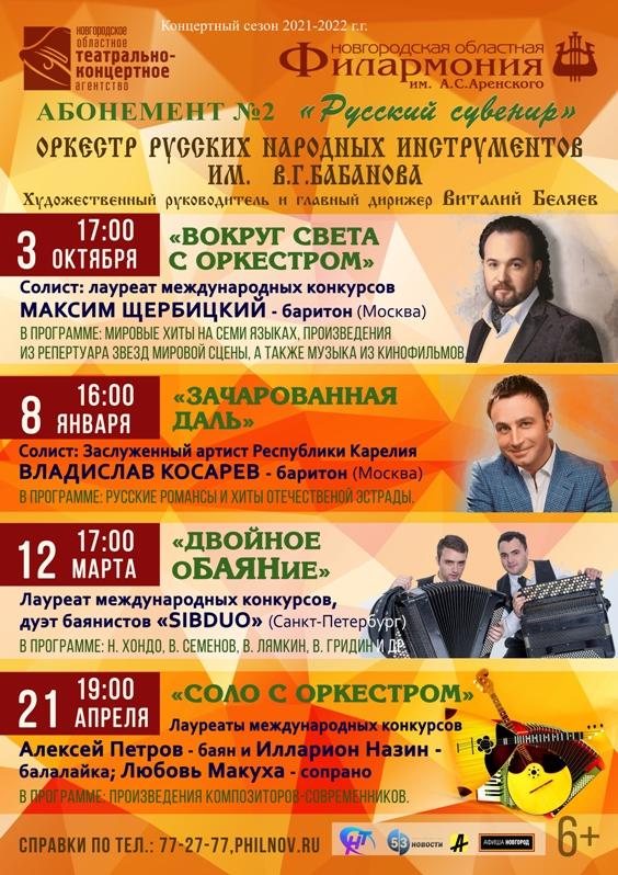 Афиша ОРНИ абонемент