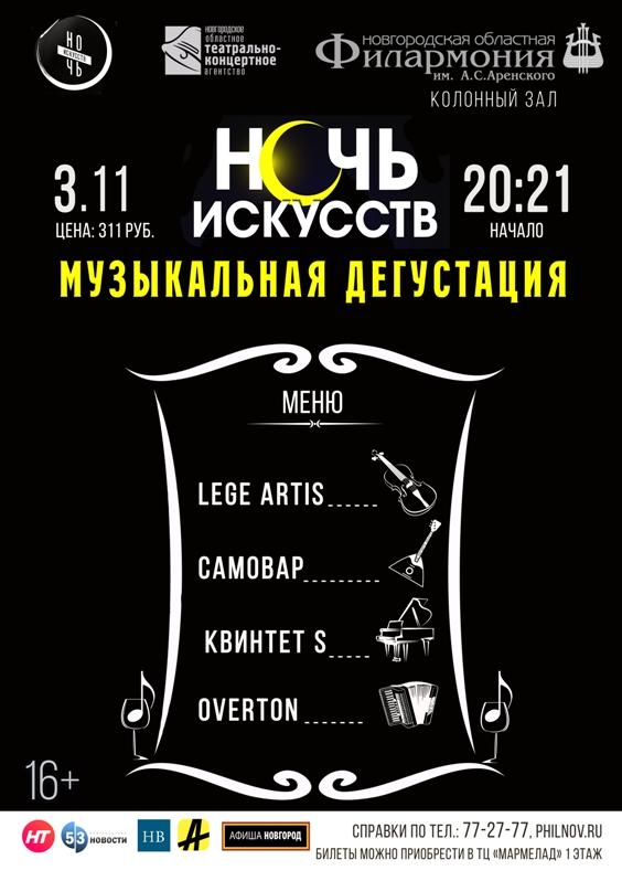 ночь искусств Музыкальная дегустация (1)